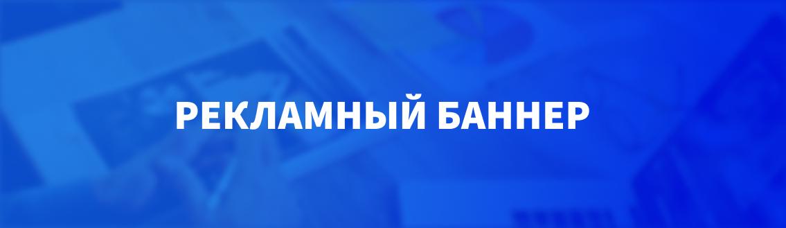 РЕКЛАМНЫЙ БАННЕР-2